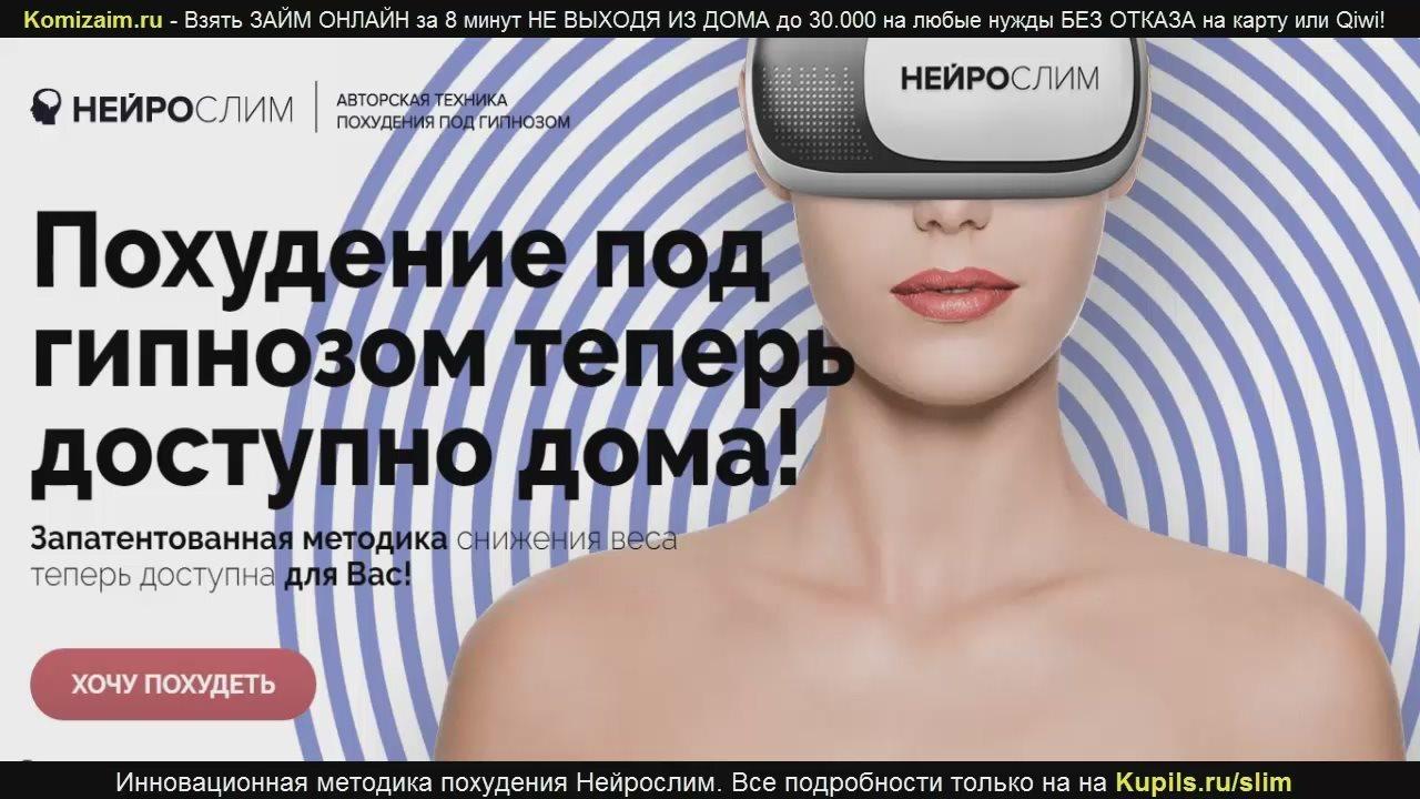 Слушать Онлайн Гипноз Похудение.
